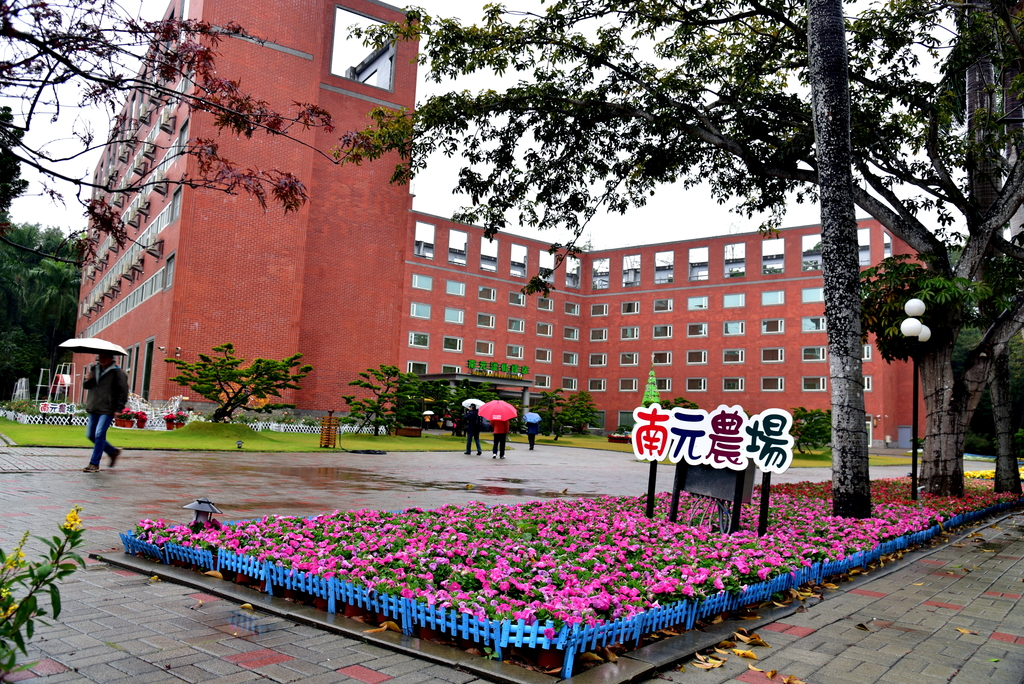 南元花園休閒農場 (11).JPG - 南元花園休閒農場