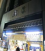 99.9.14人形町:雙葉豆腐點心名店IMG_2776.JPG