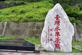 台灣水準原點,八斗子車站:台灣水準原點 (2).JPG