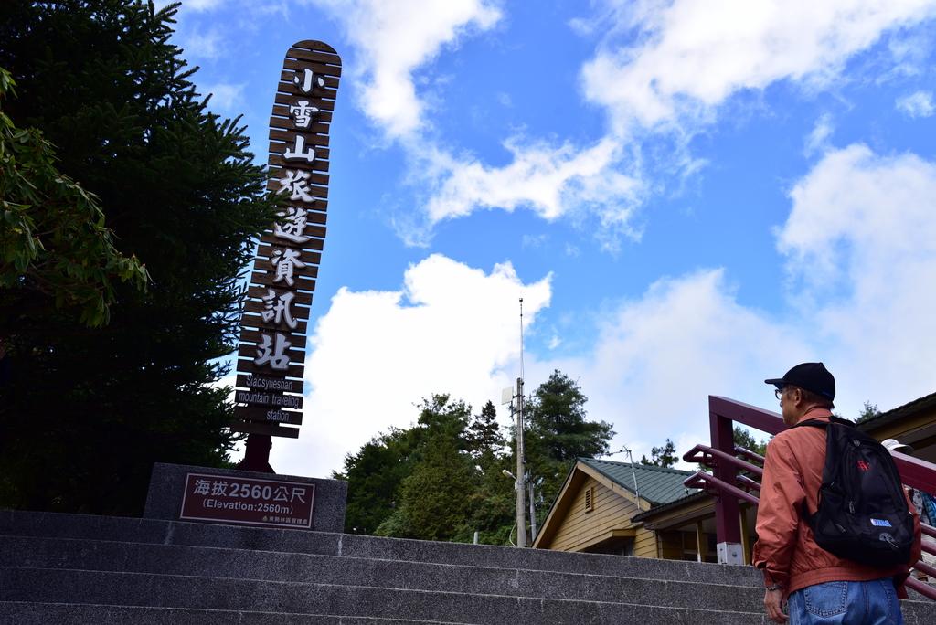 大雪山國家森林遊樂區 (18).JPG - 大雪山國家森林遊樂區