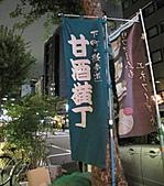 99.9.14人形町:人形町IMG_2788.JPG