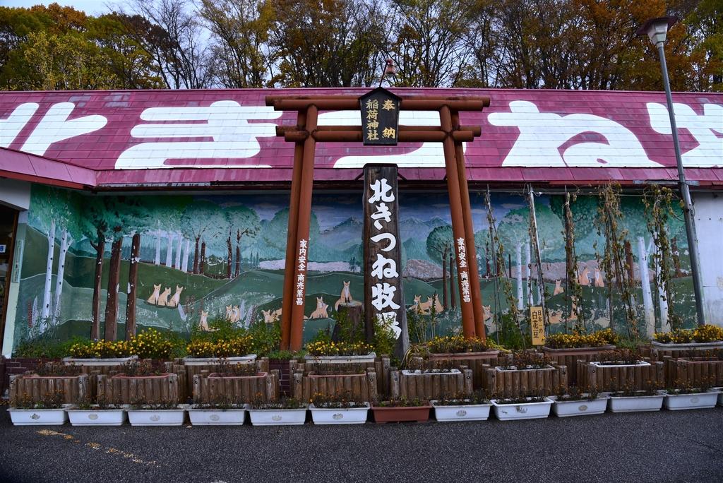 DSC_0639.JPG - 北海道(道東)