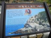馬祖之4:馬祖南竿-印安人頭岩626.jpg