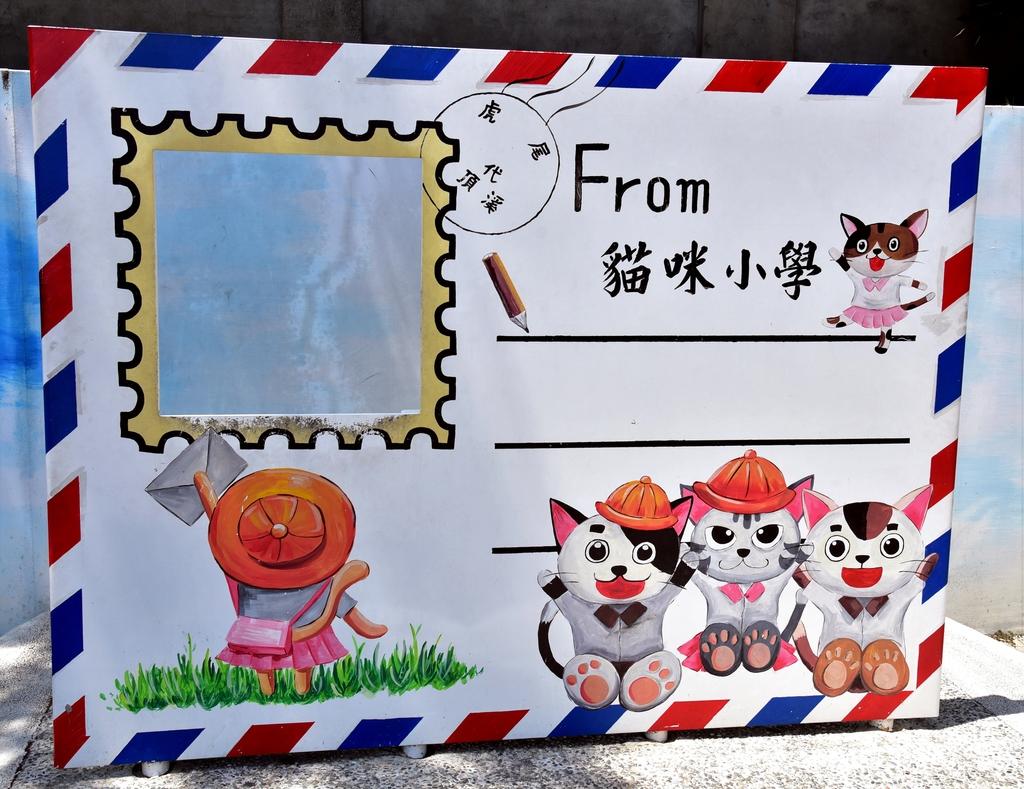 頂溪社區彩繪村 (6).JPG - 頂溪社區-屋頂上的貓,貓咪小學堂