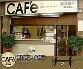 魔豆咖啡加盟店資訊:魔豆咖啡大新店