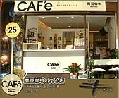 魔豆咖啡加盟店資訊:魔豆咖啡文心店
