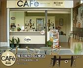魔豆咖啡加盟店資訊:魔豆咖啡以樂店