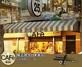 魔豆咖啡加盟店資訊:魔豆咖啡東興店