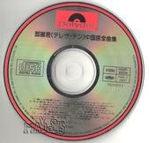 璀璨東瀛-鄧麗君:鄧麗君 中国語全曲集 三洋版CD.jpg