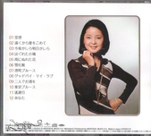 璀璨東瀛-鄧麗君:鄧麗君 1974空港 封底.jpg