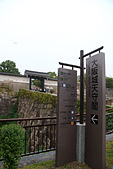 10.25 雨霧行的大阪城公園.四天王寺.OSAKA Marathon EXPO.通天閣:IMG_1680.jpg