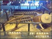 福爾摩莎:2013年8月蘭陽博物館隨拍__20.jpg