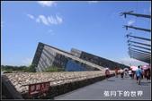 福爾摩莎:2013年8月蘭陽博物館隨拍_03.jpg