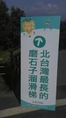 青青草原+新竹城隍廟 106.8.5:21.jpg