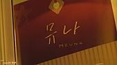 大年初一羅東小鎮【夜晚光影】@2011' 02' 03'  :2011' 02' 03'  大年初一羅東小鎮【夜晚光影】@1024016.JPG
