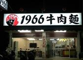 1966牛肉麵食館★Kaohsiung Zuoying authentic beef noodle :★高雄市必吃道地牛肉麵美食名店-蓮池塘風景區-左營區頂級麵食館推薦-春秋閣-啟明堂附近★1966牛肉麵食館★高雄市必