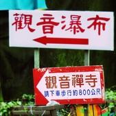 2016.08.13 竹崎-觀音瀑布:IMG_6610.JPG