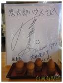 鬼太郎妖怪村加浮水印:28.張善為的簽名 (複製).JPG