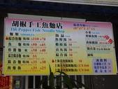 胡椒手工魚麵和萬三海產:1.4 (複製).JPG