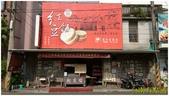 萬丹采風紅豆餅:1.1 (复制).JPG