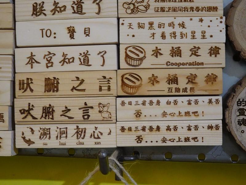 車埕木業展示館:5.15 (複製).JPG