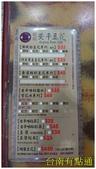 同記安平豆花:1.8 (复制).JPG