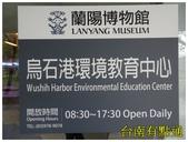 烏石港環境教育中心:1.0 (复制).JPG