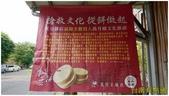 萬丹采風紅豆餅:1.2 (复制).JPG