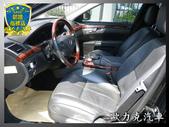 {歐力克-save認證車}正07年 M-BENZ 賓士 S550 5.5 黑/黑 市場稀有 極致尊榮:正07年 BENZ S550L 03.jpg