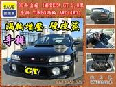 00年 SUBARU IMPREZA GT2.0黑 速霸陸 硬皮鯊 手排TURBO 渦輪增壓 AWD:0-.jpg