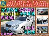 06年 BENZ W211 E280 3.0銀 黑內裝 阿曼加 跑車版 新型七速 全景天窗 烏眼楓木:0-.jpg