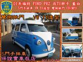 01年 FORD 福特 PRZ 改T1胖卡 1.0 藍白:06年 BENZ 賓士 R350 黑 首01.jpg