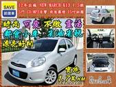12年 日產 NEW March K13 1.5銀色 雙安 ABS 15吋鋁圈 省油省稅靈活都會小車:0-.jpg