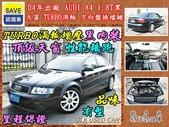 04年出廠 AUDI A4 B6 8E 1.8T 黑色 頂級天窗 渦輪增壓 方向盤換檔鍵 黑內裝 :0-.jpg