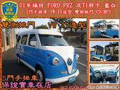 01年 FORD 福特 PRZ 改T1胖卡 1.0 藍白:01年 ford 福特 PRZ 改T1胖卡 1.0 藍白 首.jpg