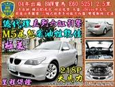 04年 寶馬 E60 525I 2.5銀 總代理 黑內裝 精品M5尾包四出尾管 天窗iDrive中文:0-.jpg