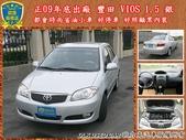 09年TOYOTA豐田VIOS 1.5 銀:正09年出廠 豐田 VIOS 銀 1.jpg