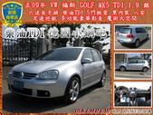 正09年 VW 福斯 GOLF MK5 TDI 1.9 銀:正09年 VW 福斯 GOLF MK5 TDI 1.9 銀 首01.jpg