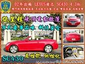 02年 LEXUS SC430 4.3紅色 雙門 硬頂電動敞篷 高性能能個性化:0-.jpg