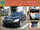 {歐力克-save認證車}正07年 M-BENZ 賓士 S550 5.5 黑/黑 市場稀有 極致尊榮:正07年 BENZ S550L 1.jpg