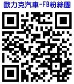 1:粉絲團QR CORD.jpg