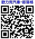 1:部落格QR CORD.jpg