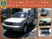 歐力克-save認證車}正05年 FORD 福特 ESCAPE 2.0 棕 頂級天窗雙安版 2WD :正05年 福特 ESCAPE 2.3 棕 1.jpg