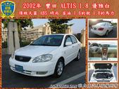 {歐力克-SAVE認證車}正02年 豐田 TOYOTA ALTIS 1.8 白色 頂級天窗 ABS:1.jpg