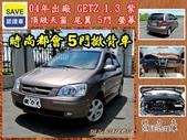 04年出廠 現代 GETZ 1.3 紫色 5門掀背小鋼炮 頂級天窗 尾翼 車況優 時尚帥氣:0-.jpg