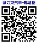 1:X日誌部落格QR CORD-1.jpg
