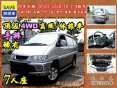 正00年 三菱 Space Gear 2.4 銀灰色 手排 頂級4WD 高腳 7座 螢幕 5門 滑門:0-.jpg