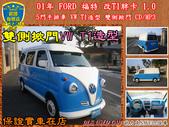 01年 FORD 福特 PRZ 改T1胖卡 1.0 藍白:01年 ford 福特 改T1胖卡 1.0 藍白 首.jpg