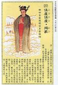 大悲咒八十四相:27大悲咒84句附加代表佛菩薩及圖像