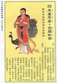 大悲咒八十四相:28大悲咒84句附加代表佛菩薩及圖像